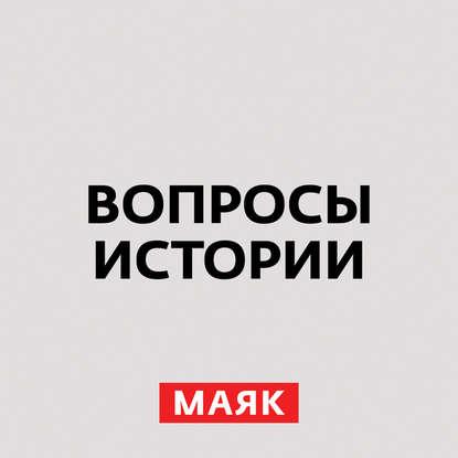Андрей Светенко Как рождалась Красная армия андрей светенко власов и русская освободительная армия часть 3