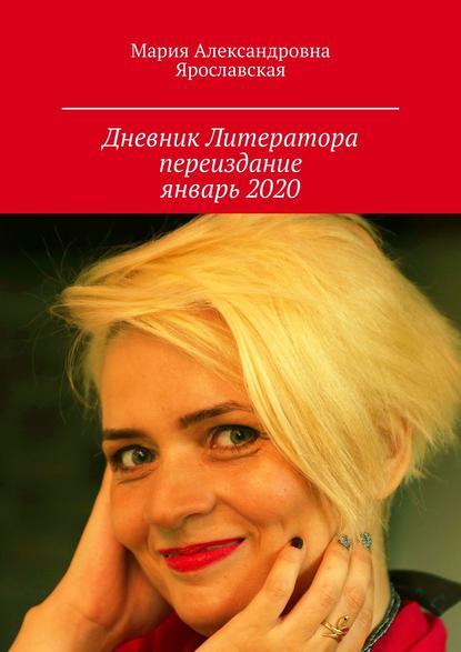 Мария Александровна Ярославская Дневник литератора. Переиздание, январь 2020