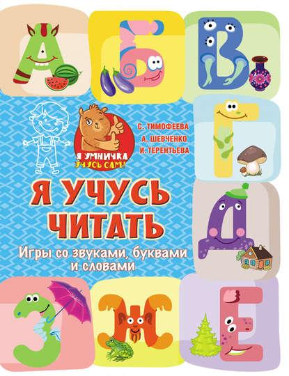 Софья Тимофеева Я учусь читать. Игры со звуками, буквами и словами терентьева ирина андреевна я учусь читать игры со звуками буквами и словами