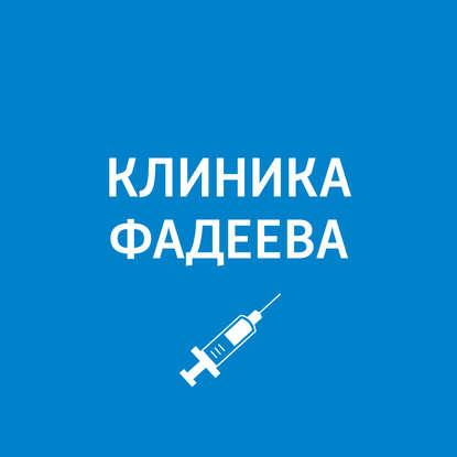 Фото - Пётр Фадеев Прием ведет врач-невролог. Мигрень пётр фадеев прием ведет врач остеопат