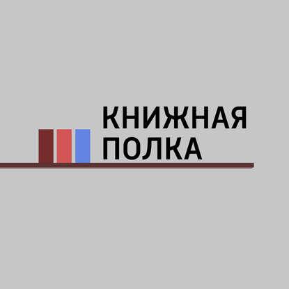 Маргарита Митрофанова Книги про любовь
