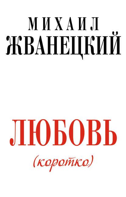 Михаил Жванецкий Любовь (коротко) недорого