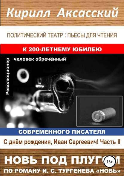 Кирилл Юрьевич Аксасский Новь под плугом и с тургенев рудин дым новь