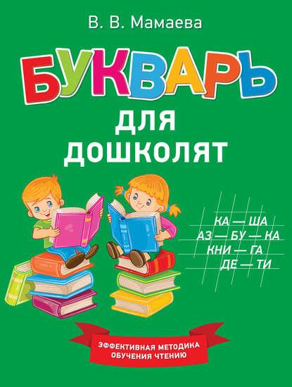 мамаева книги по сериям читать