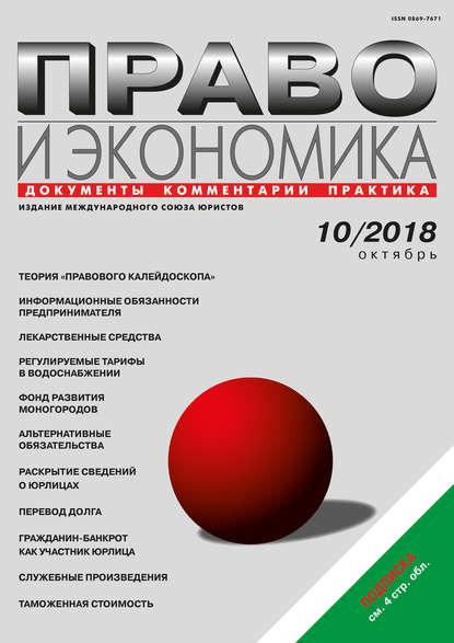 Группа авторов Право и экономика №10/2018 группа авторов право и экономика 8 2018