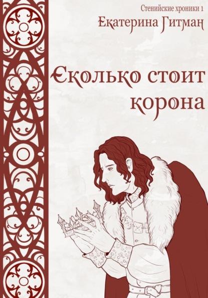 Катерина Коновалова Сколько стоит корона