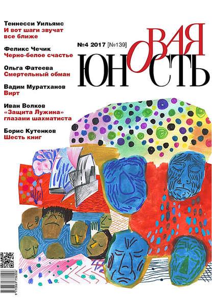 Группа авторов Новая Юность № 4/2017 новая юность 2015 избранное