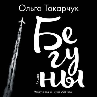 Токарчук Ольга Бегуны обложка