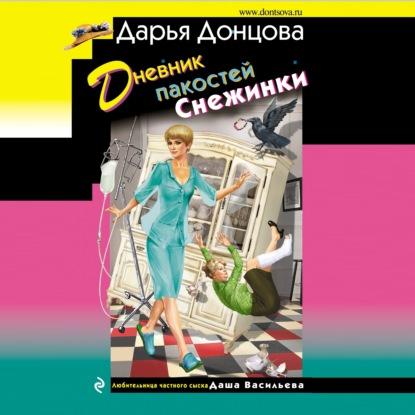 Донцова Дарья Аркадьевна Дневник пакостей Снежинки обложка