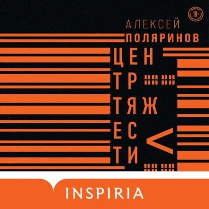 Поляринов Алексей Валерьевич Центр тяжести обложка