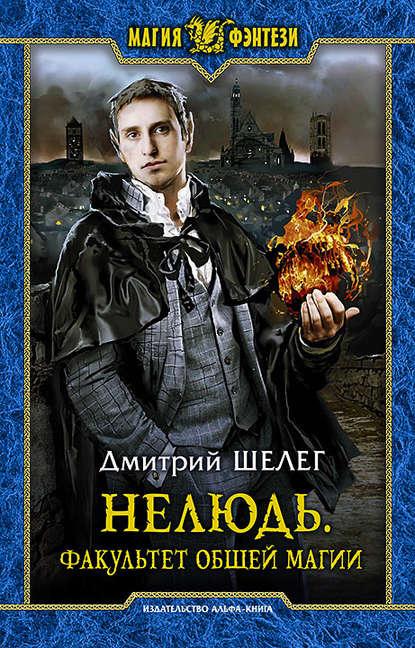 Дмитрий Шелег Нелюдь. Факультет общей магии флат е факультет уникальной магии возвращение домой