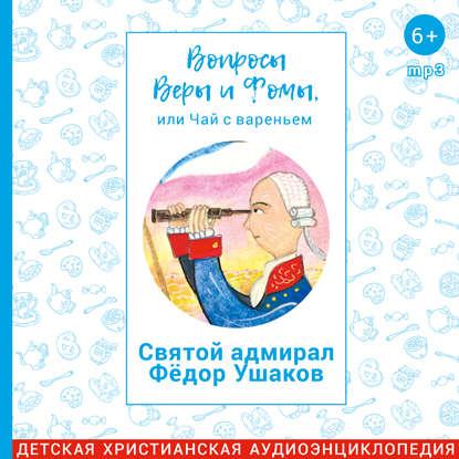 Радио Вера Журнал Фома Святой адмирал Фёдор Ушаков леонтий раковский адмирал ушаков
