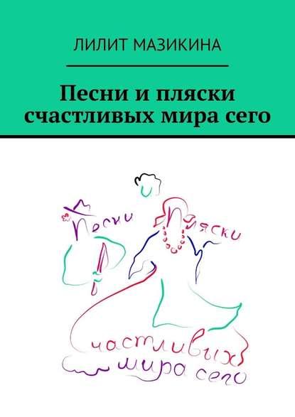 Лилит Мазикина Песни ипляски счастливых мирасего лилит мазикина малый справочник феминитивов