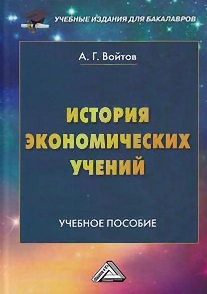 А. Г. Войтов История экономических учений гриднева г и история экономических учений