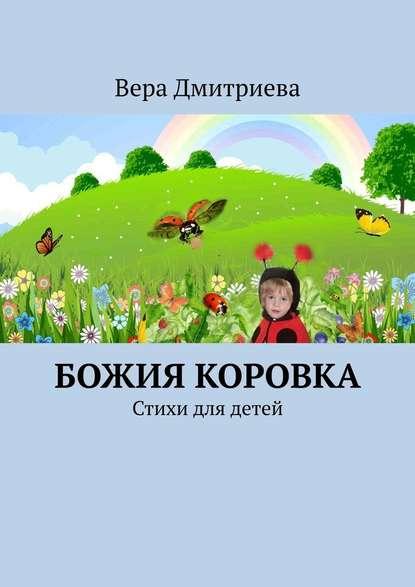 Фото - Вера Петровна Дмитриева Божия коровка. Стихи для детей тамара савич вселенная для детей стихи для детей
