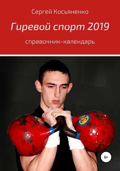 Сергей Иванович Косьяненко Гиревой спорт 2019