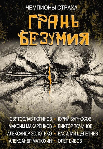 Олег Дивов — Грань безумия