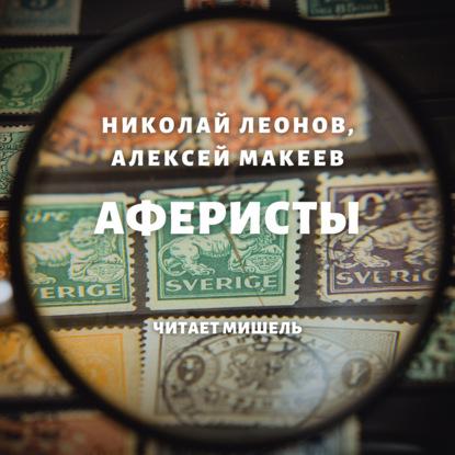 Николай Леонов Аферисты николай леонов стервятники