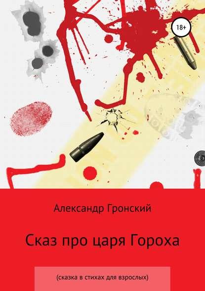 читать книгу про отечественную войну