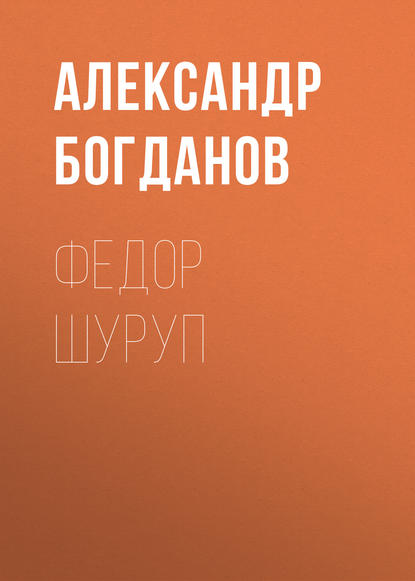 Федор Шуруп