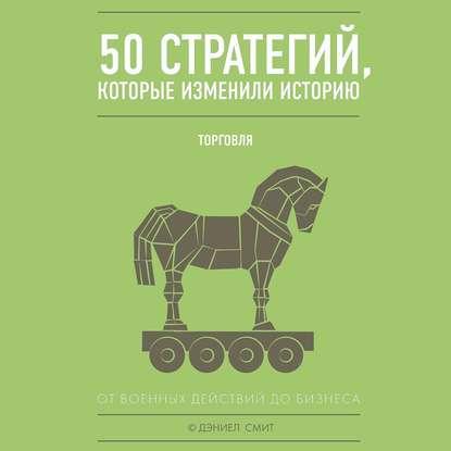 50 стратегий, которые изменили историю. Торговля