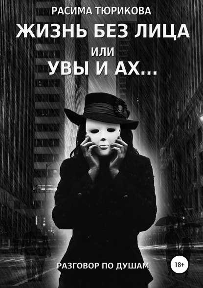 Расима Габбасовна Тюрикова Жизнь без лица, или Увы и ах…