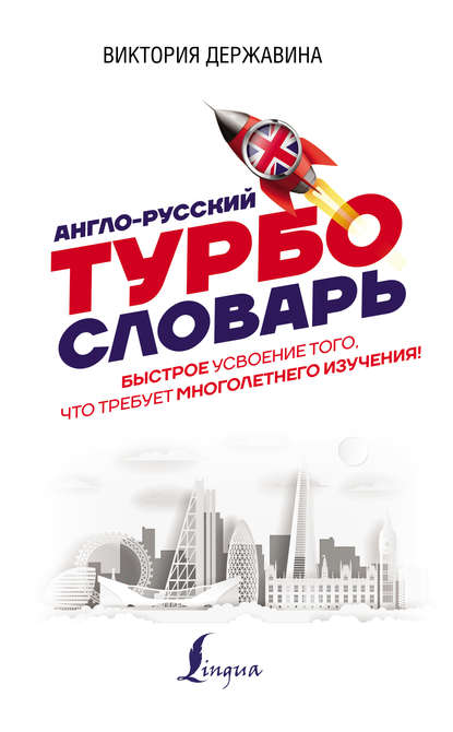 В. А. Державина Англо-русский ТУРБОсловарь