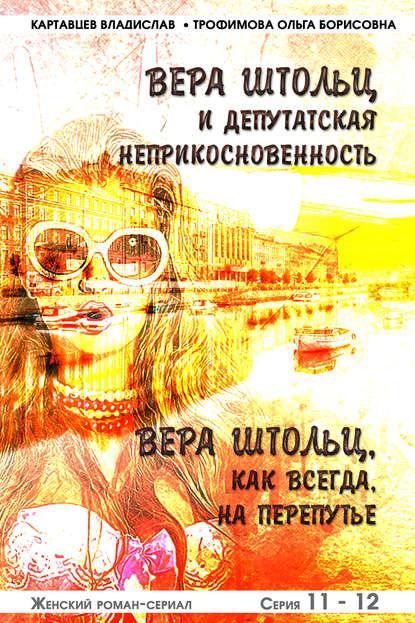 Фото - Владислав Картавцев Вера Штольц и депутатская неприкосновенность. Вера Штольц. Как всегда, на перепутье владислав картавцев секс дыбом