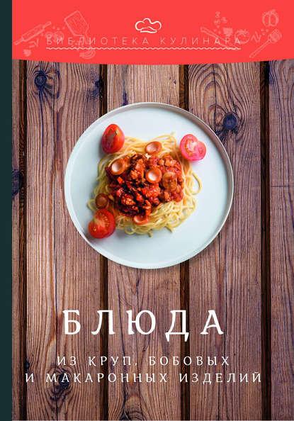 Александр Ратушный Блюда из круп, бобовых и макаронных изделий александр ратушный рыбные блюда