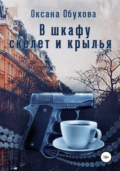 Оксана Обухова В шкафу скелет и крылья оксана обухова лучший забавный детектив