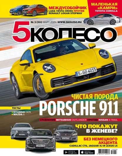 Редакция журнала 5 Колесо 5 Колесо 03-2019