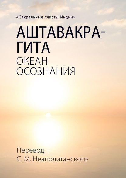 С. М. Неаполитанский Аштавакра-гита. Океан Осознания недорого