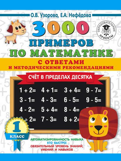 Фото - О. В. Узорова 3000 примеров по математике с ответами и методическими рекомендациями. Счёт в пределах десятка. 1 класс о в узорова е а нефедова 3000 примеров по математике 2 класс счёт в пределах 100 часть 2