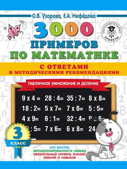 Фото - О. В. Узорова 3000 примеров по математике с ответами и методическими рекомендациями. Табличное умножение и деление. 3 класс о в узорова табличное умножение быстрый счёт 2 класс