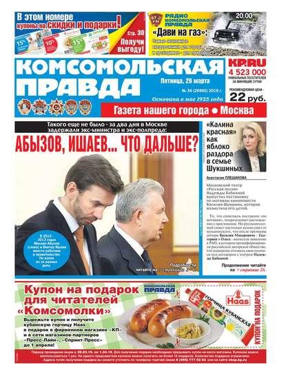 Комсомольская Правда. Москва 34-2019