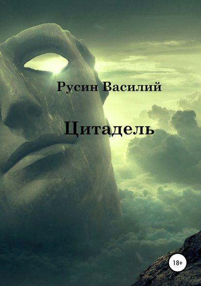 Фото - Василий Леонидович Русин Цитадель василий леонидович русин солдат