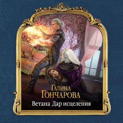 Гончарова Галина Дмитриевна Ветана. Дар исцеления обложка