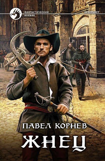 Павел Корнев. Жнец