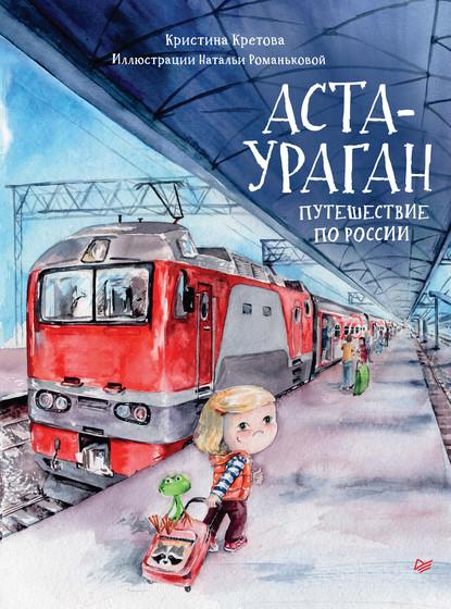 Кристина Кретова Аста-Ураган. Путешествие по России