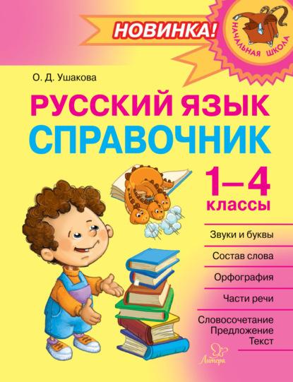 Русский язык. Справочник. 1–4 классы