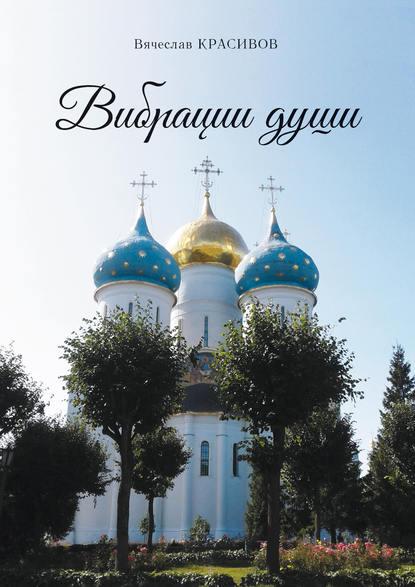Вячеслав Красивов Вибрации души