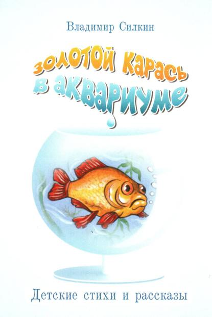 Владимир Силкин Золотой карась в аквариуме