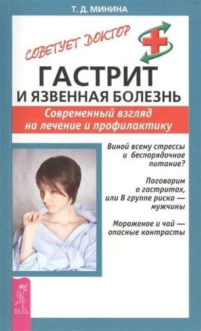 Татьяна Минина Гастрит и язвенная болезнь. Современный взгляд на лечение и профилактику