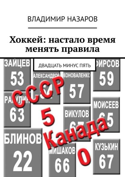Владимир НАЗАРОВ Хоккей: настало время менять правила. Двадцать минуспять