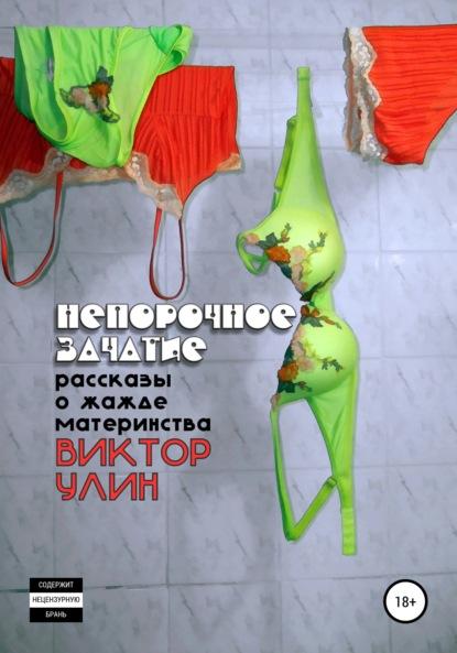 Виктор Улин Непорочное зачатие виктор улин зеркальный шар