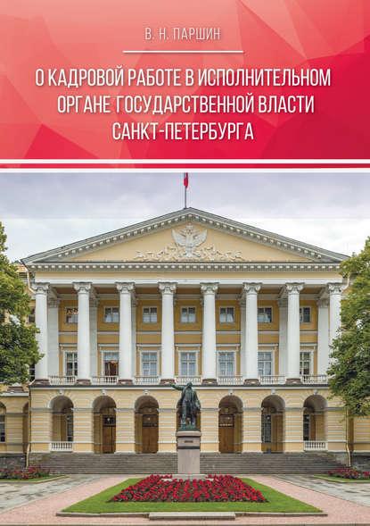 цена на В. Н. Паршин О кадровой работе в исполнительном органе государственной власти Санкт-Петербурга