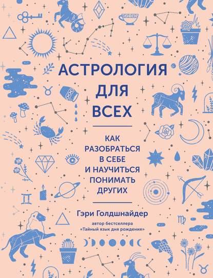 Голдшнайдер Гэри Астрология для всех. Как разобраться в себе и научиться понимать других аудиокнига