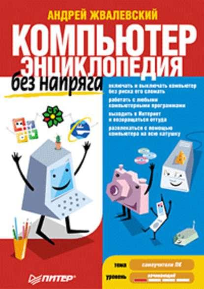 Андрей Жвалевский Компьютер без напряга. Энциклопедия компьютер