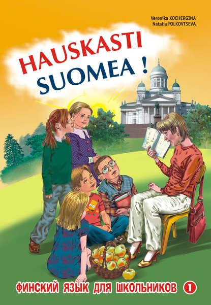 В. К. Кочергина Финский – это здорово! Финский язык для школьников. Книга 1 кочергина вероника константиновна финский это здорово финский язык для школьников книга 3