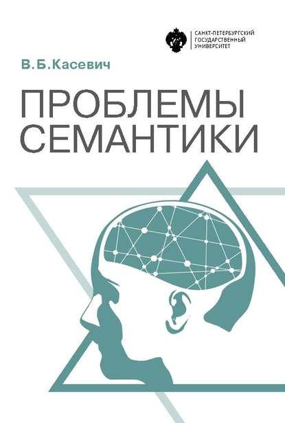 В. Б. Касевич Проблемы семантики в б касевич введение в языкознание